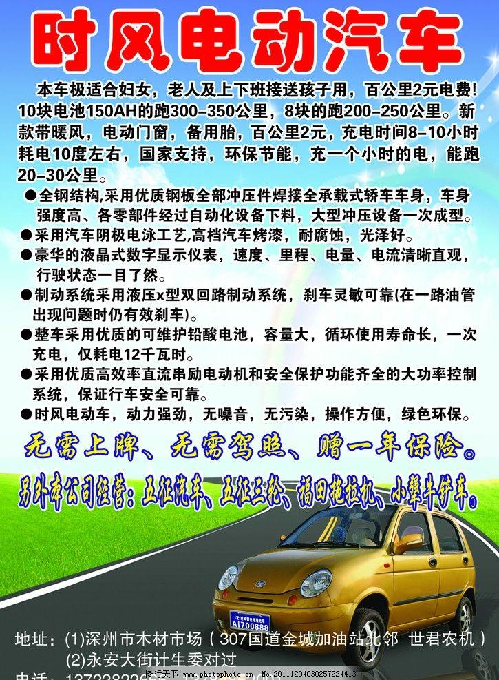 时风电动汽车宣传dm 汽车 电动汽车 时风 时风电动汽车 电池 150ah