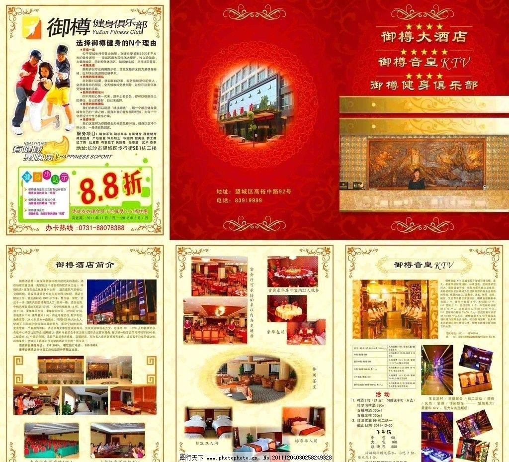 御樽宣传折页 高档酒店折页 a4版面三折页 金色 欧式花纹 中国风 古典
