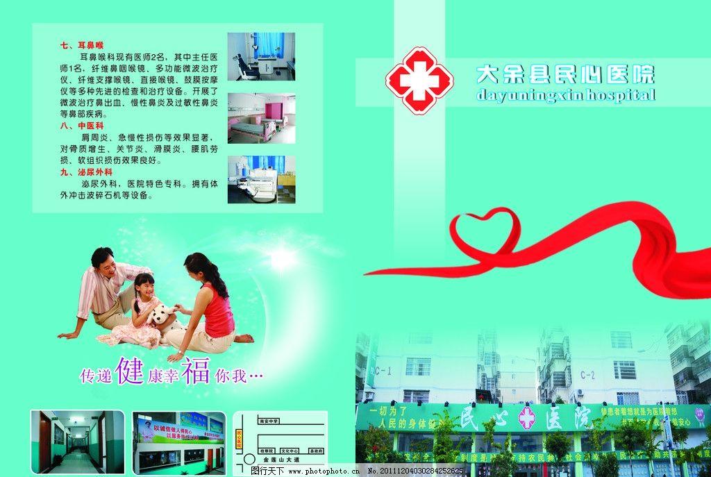 民心医院a3双面正反宣传单图片_展板模板_广告设计_图