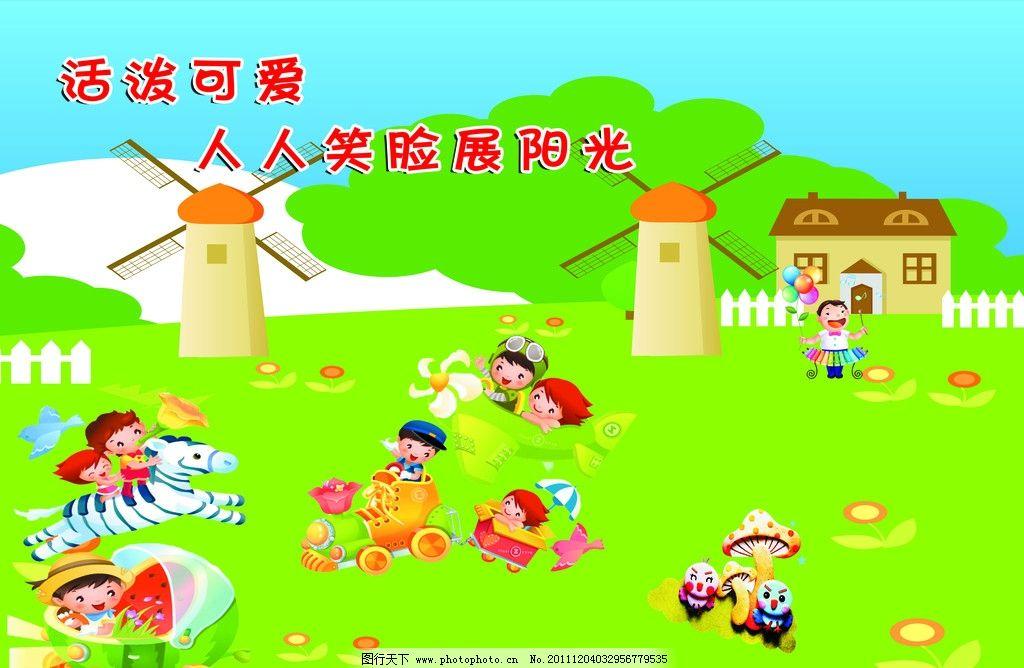 幼儿园背景 幼儿园 背景 小朋友 花 草 绿色 草地 风车 蓝天 背景素材