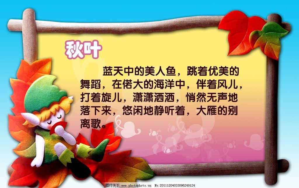 秋天的童话 秋季 秋天 秋叶 花边 边框 诗歌 素材 美景 描写 赞美 psd