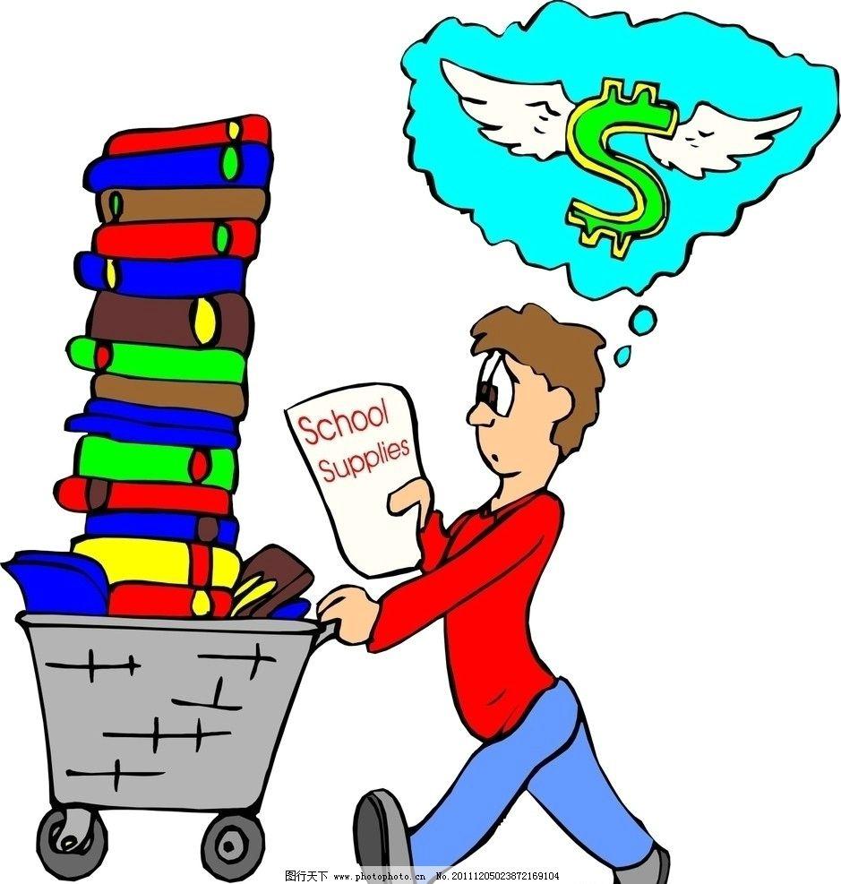 男人 男性 卡通人物 矢量人物 书呆子 买书 男人男性图片