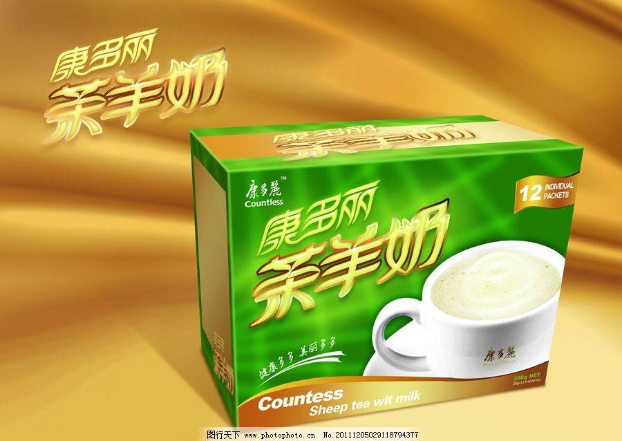 茶羊奶包装(展开图) 康多丽 茶羊奶 国内包装设计 国外 包装鉴赏 咖啡