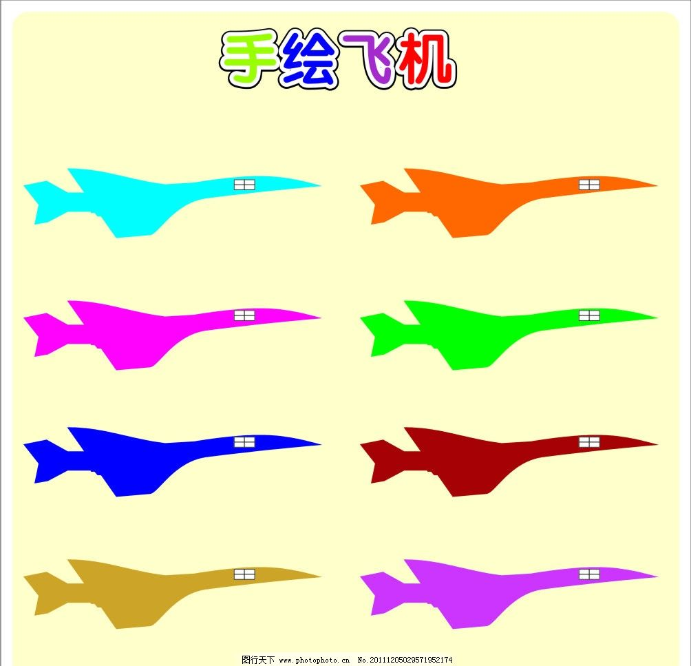 起飞 飞翔 交通工具 现代科技 其他 文化艺术 矢量 cdr 航空 标识标志