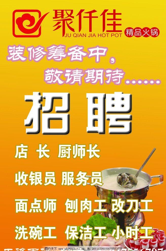 火锅店招聘 招聘 火锅 装修 筹备 海报设计 广告设计模板 源文件 72