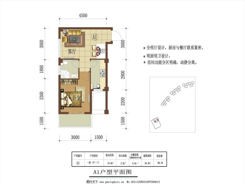 一室一厅户型平面图图片