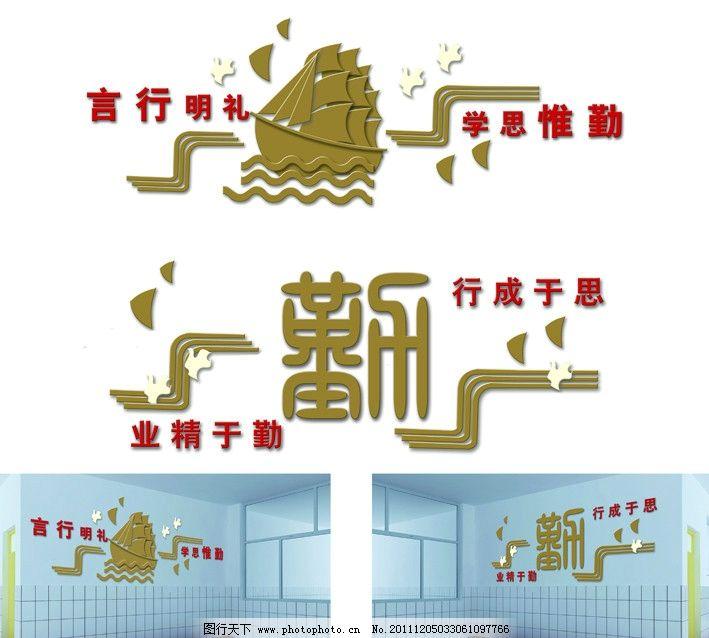 教学楼大厅浮雕设计 帆船 飞翔的鸟 篆刻字勤 提示语 环境效果图示意
