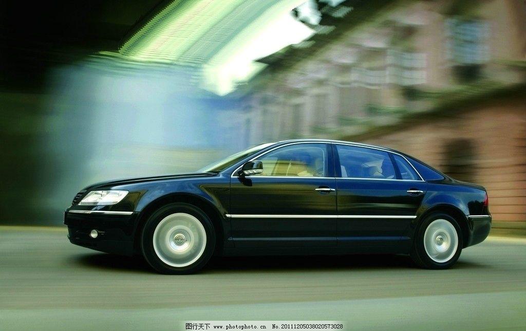 大众 辉腾 高档轿车 高档 轿车 黑色高档金属漆 线条流畅 外形美观 高