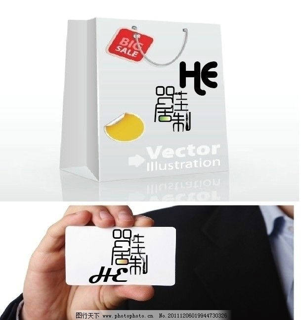 木制品logo 标志 企业 象征 文字 设计 创意 连体 变形 企业logo标志