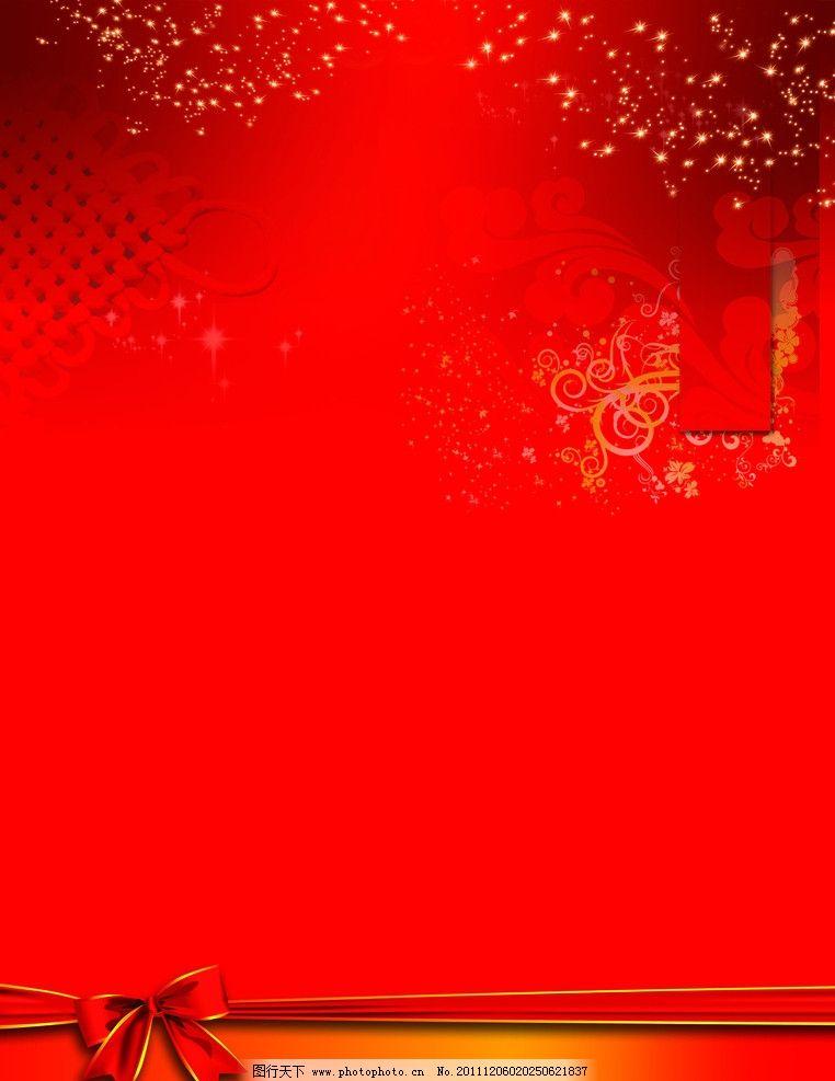 背景图片 红色背景 底纹 底纹边框 宣传单 喜庆背景 背景底纹 设计