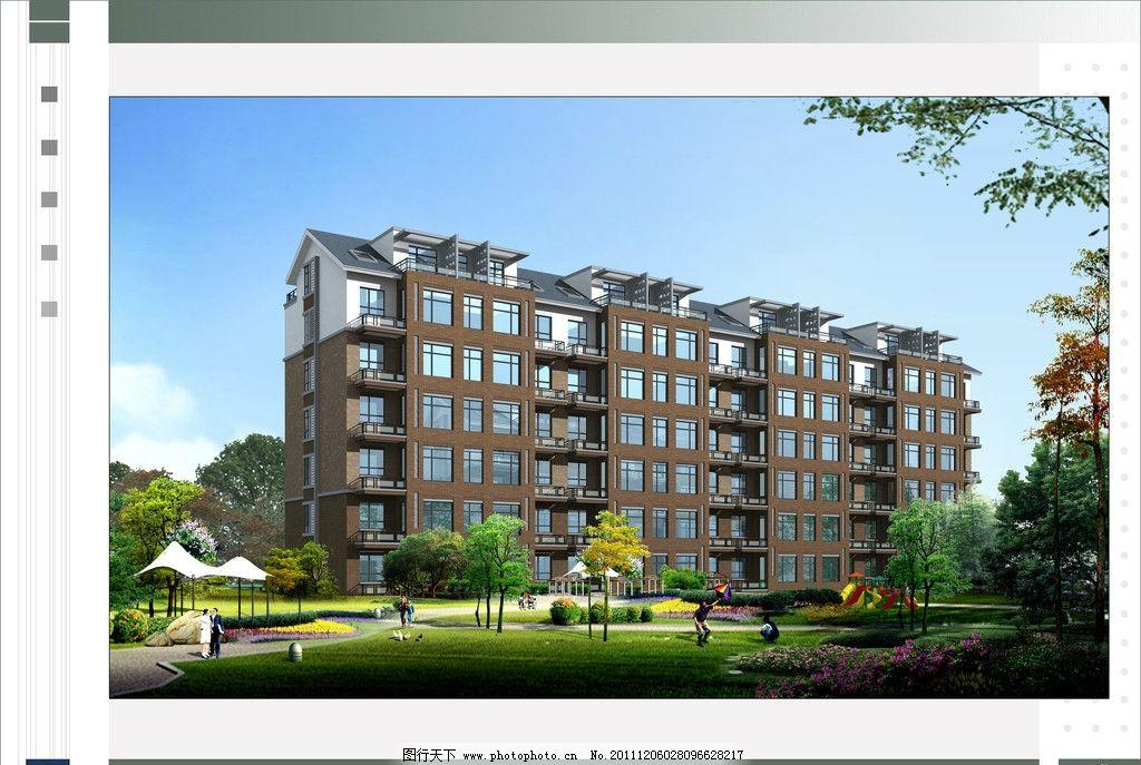 住宅楼效果图 南立面效果图 景观设计 道路设计 绿化