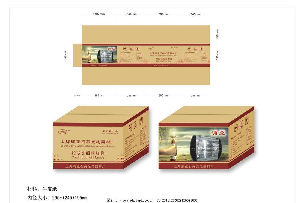 包装箱 包装箱平面图 包装设计 广告设计 矢量 cdr