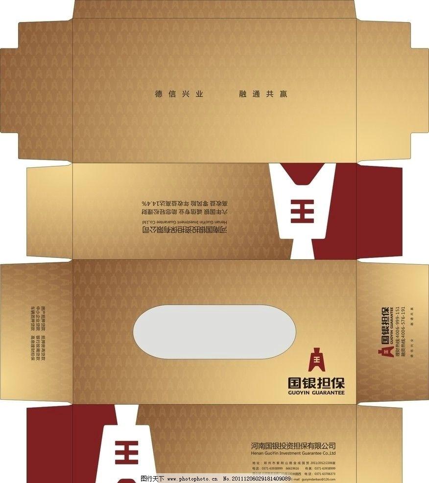 广告纸制作纸盒步骤