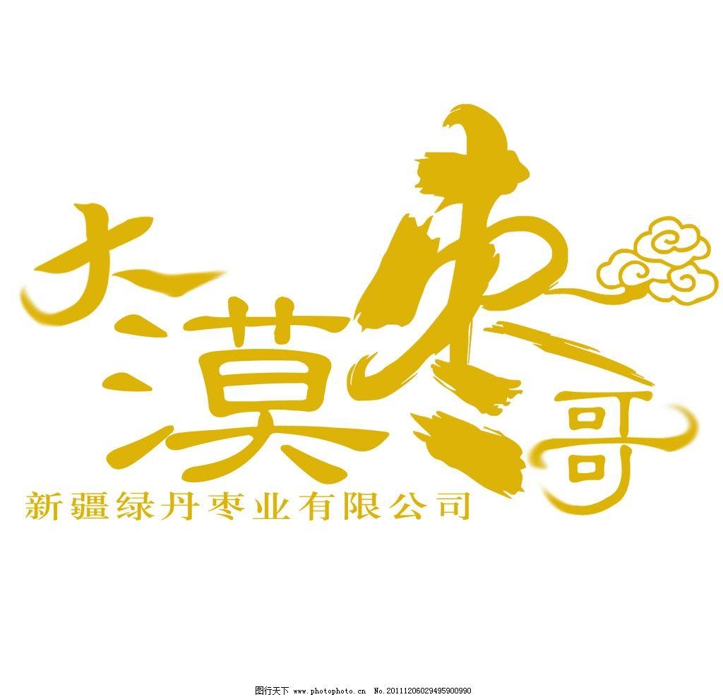 大漠枣哥标志 标准字 标志设计 广告设计模板 源文件