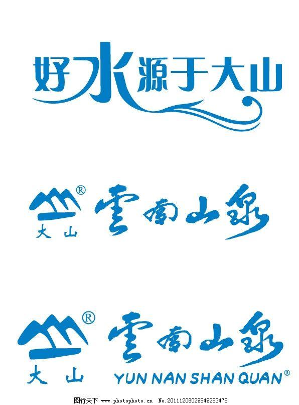 云南山泉 好水 源于 大山