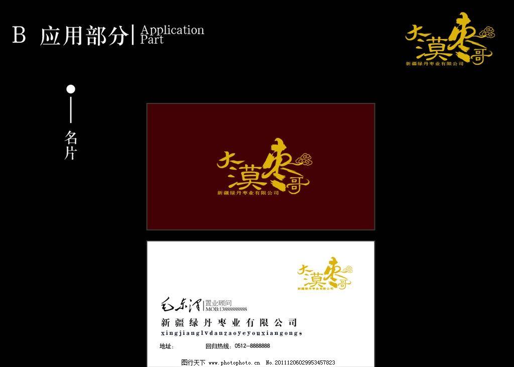 大漠枣哥名片 标准字 标志 基础部分 色彩 辅助色 意义 外包装