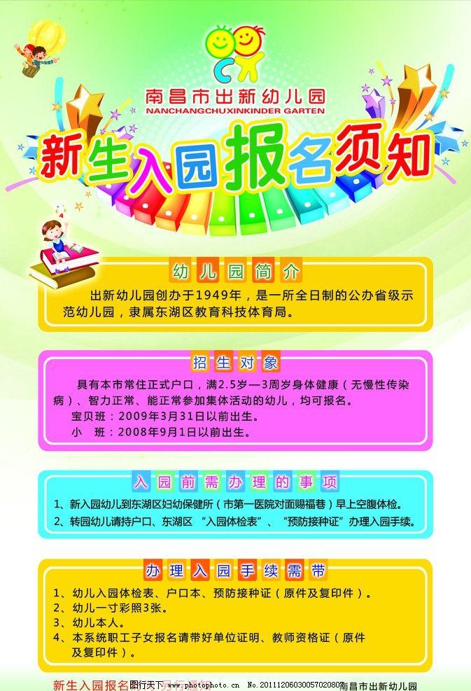 报名须知海报 幼儿 幼儿园 卡通 幼儿园展板 照片 彩虹 招生