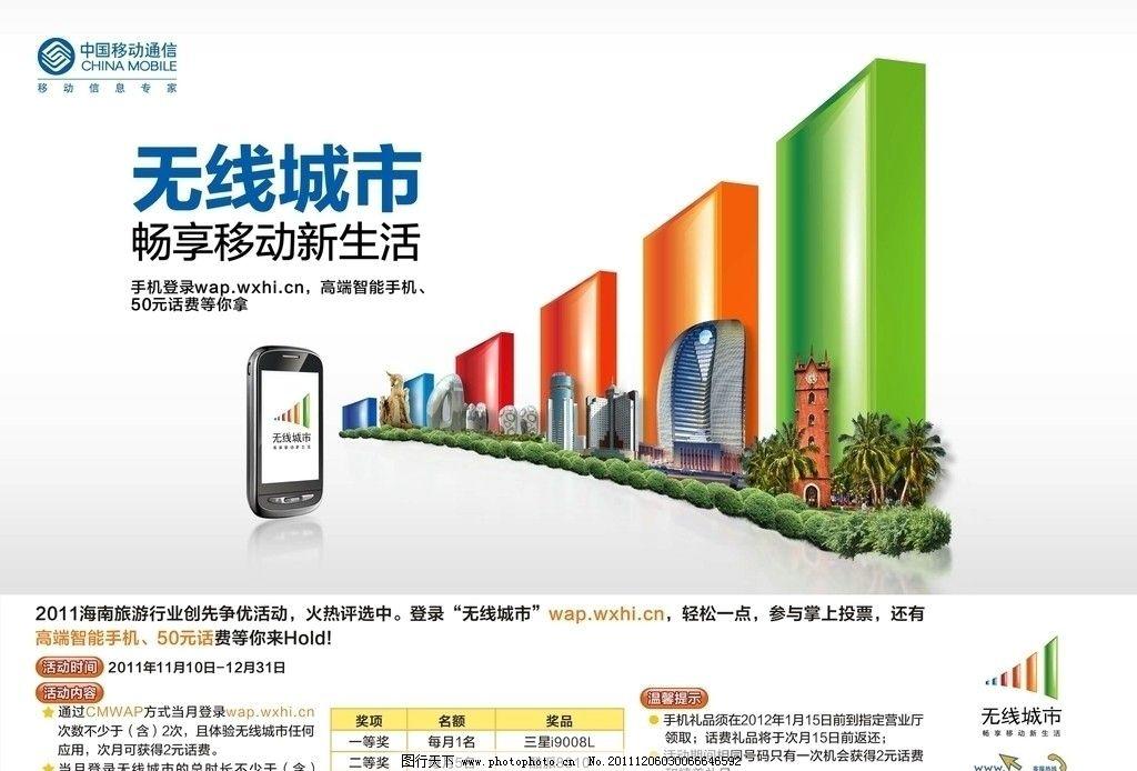 钟楼 海景宝华 三亚 凤凰岛 鹿回头 椰子树 报广 海报设计 广告设计