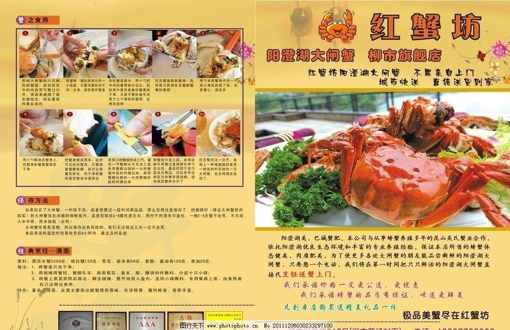 红蟹宣传单 大闸蟹 花 证书 蟹的食用步骤 卡通蟹 青菜 盘子 剪刀
