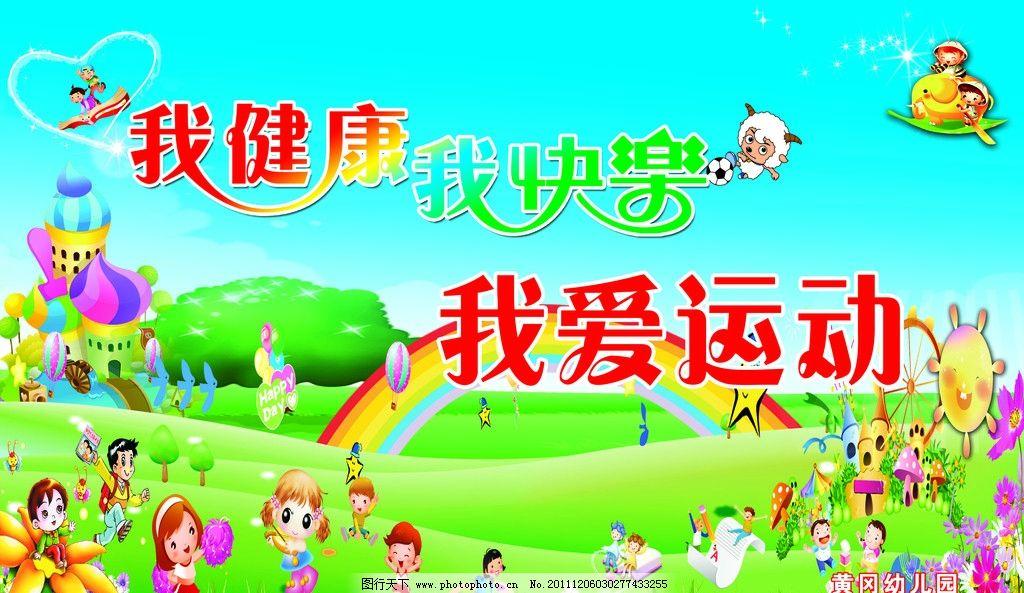 幼儿园背景展板 我健康 我快乐 我爱运动 展板模板 广告设计模板 源