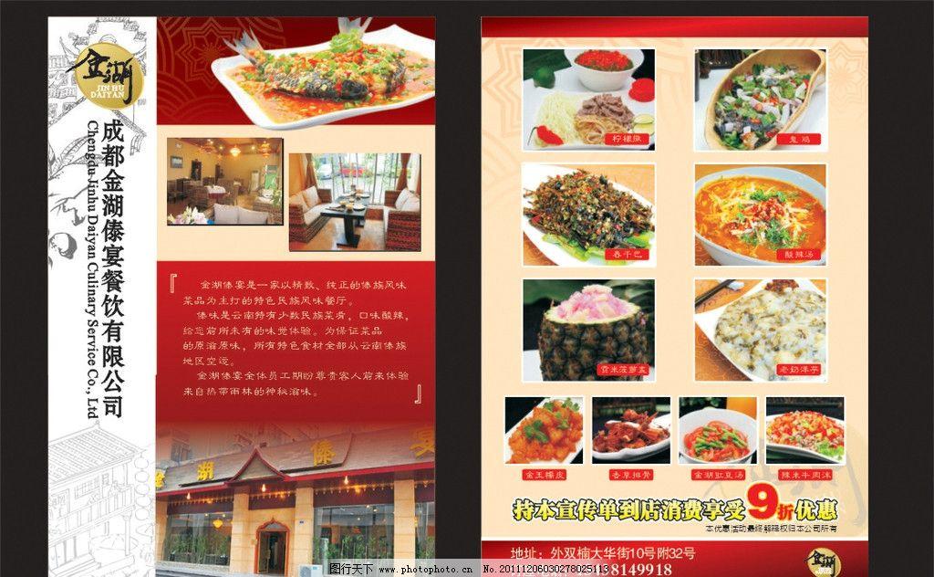 餐饮dm宣传单 酒店 酒楼 海报 菜品 美味 促销 打折 优惠图片