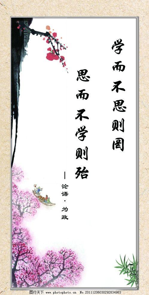 花纹边框 校园文化 学校文化 小学文化 文化长廊 文化墙 中国风 梅花