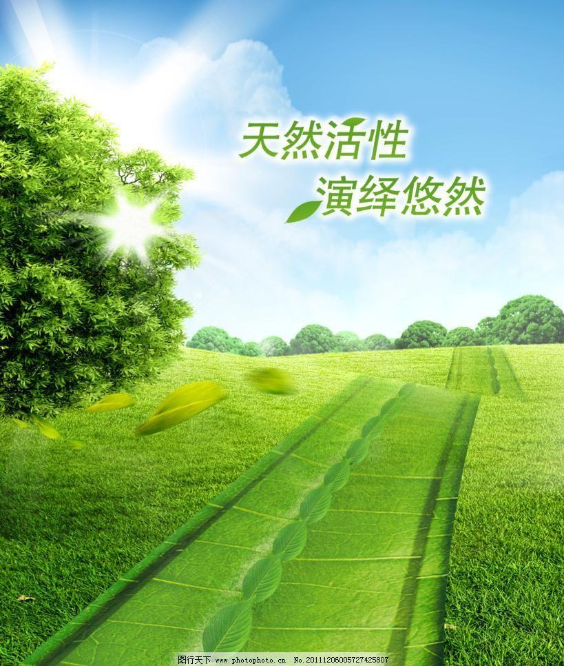300dpi psd psd分层素材 草地 大树 道路 分层 骨头 活力 蓝天 绿叶