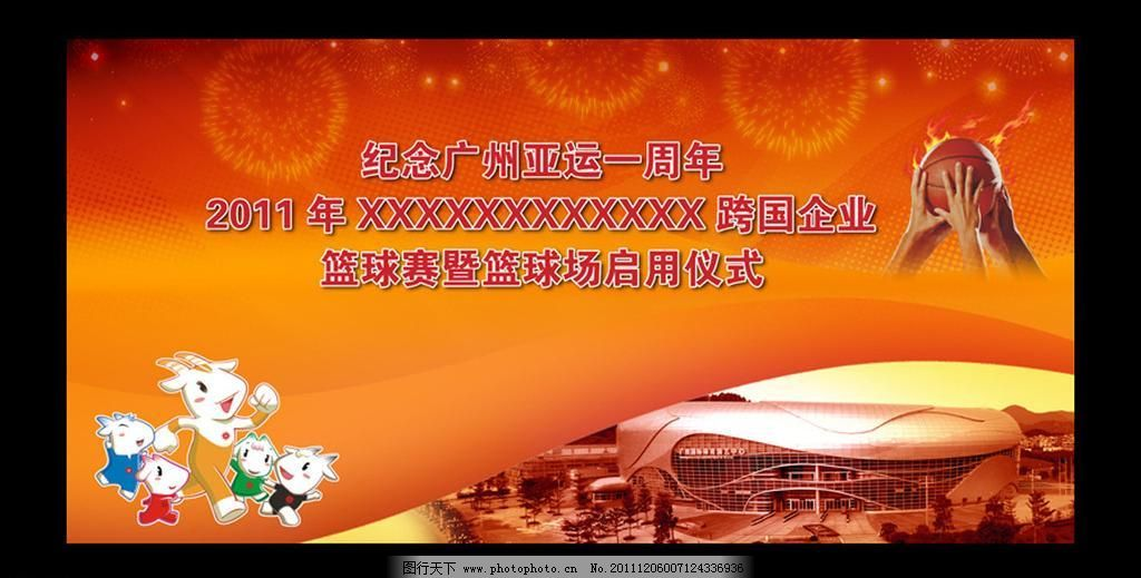 篮球运动 背景 底纹 广告设计模板 红色 火 火焰 吉祥物 篮球运动素材