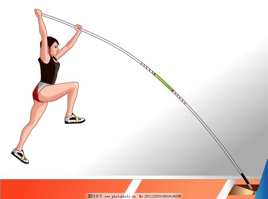 撑杆跳比赛人物图片_体育运动_文化艺术_图行天下图库