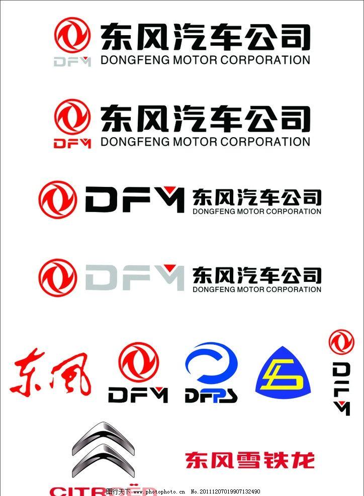 东风标志 雪铁龙标志 标志 cdr 企业logo标志 标识标志图标 矢量