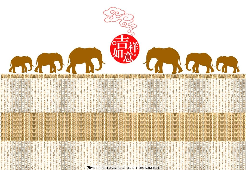 画册设计 大象 文字素材 中国风 窗格 广告设计模板 源文件