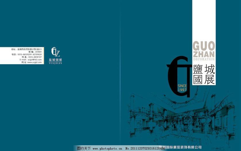 封面设计 画册 画册封面 装饰 装饰公司 装修设计 室内设计 画册设计图片