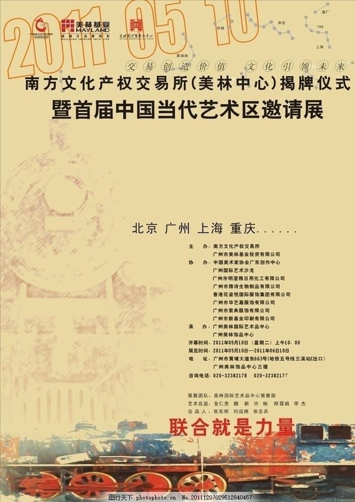 美林中心 揭牌仪式 宣传海报 矢量 cdr格式 文件素材 邀请函 cdr图片