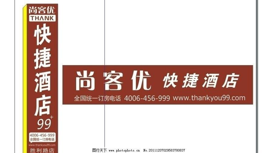 尚客优 快捷酒店图片,中国十大连锁酒店品牌 连