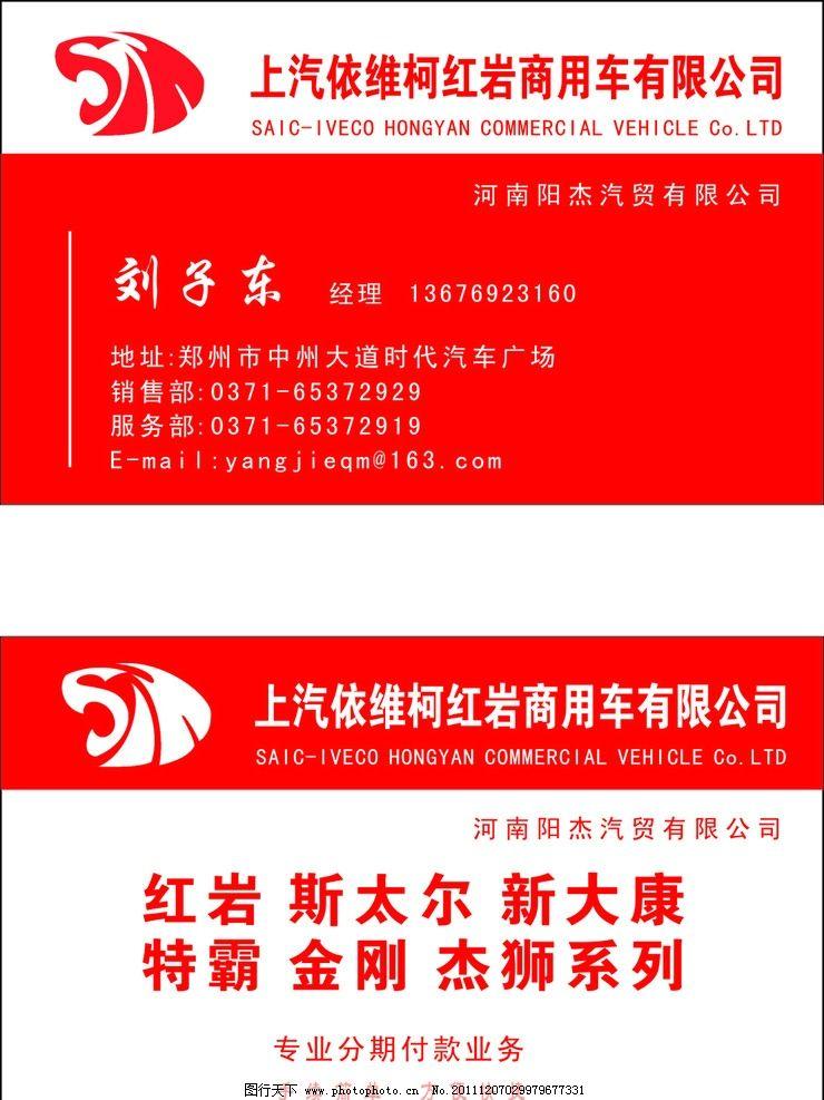 名片 汽车名片 红岩 红岩商用车 名片卡片 广告设计 矢量 cdr