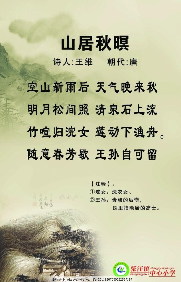 山居秋暝 古诗 学校 文化 广告设计模板 源文件