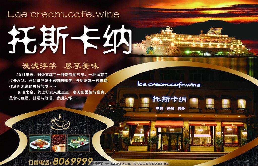 咖啡西餐厅海报图片