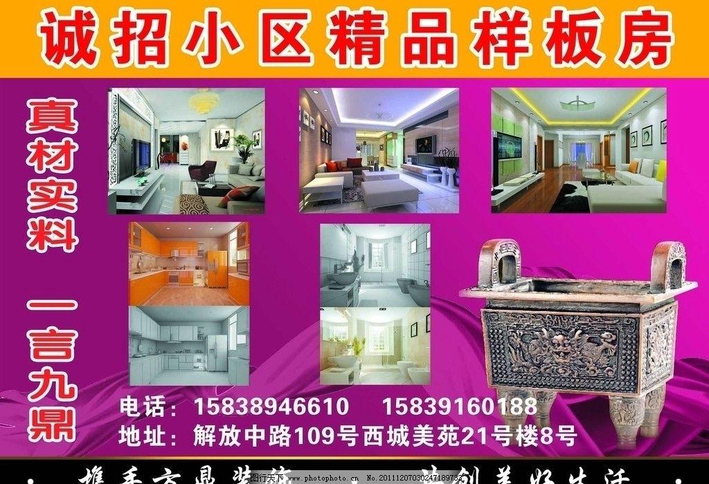 小区样板房 方鼎装饰 装饰装修 房屋装饰 彩带 鼎 展板模板 广告设计