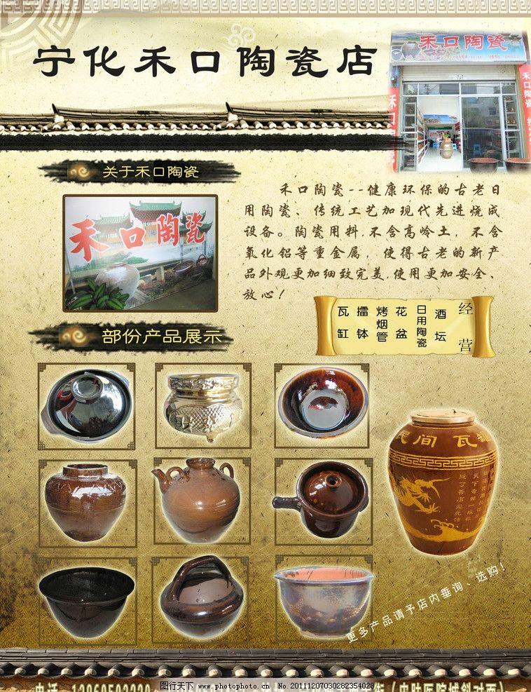 陶瓷艺术品传单 店照 屋檐 古典花纹          dm宣传单 广告设计模板