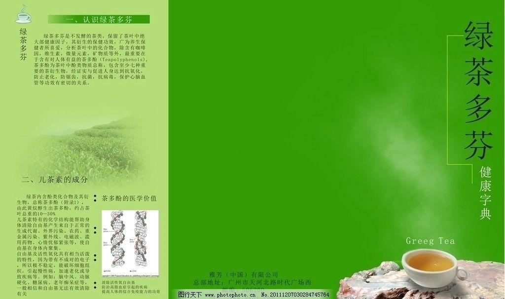绿茶多芬折页设计图片
