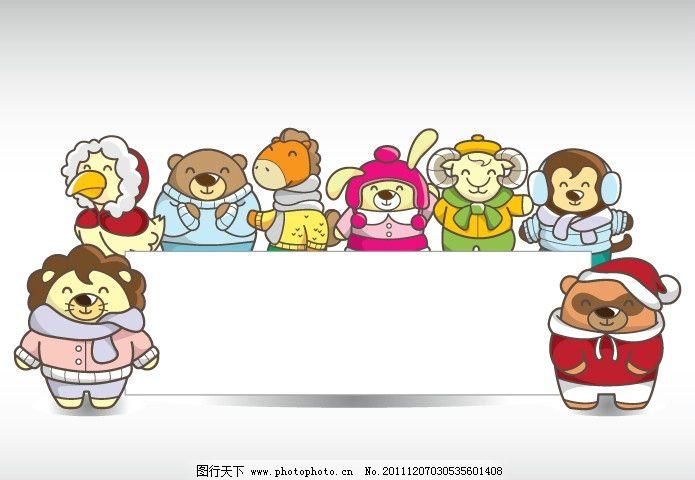 卡通动物广告牌图片