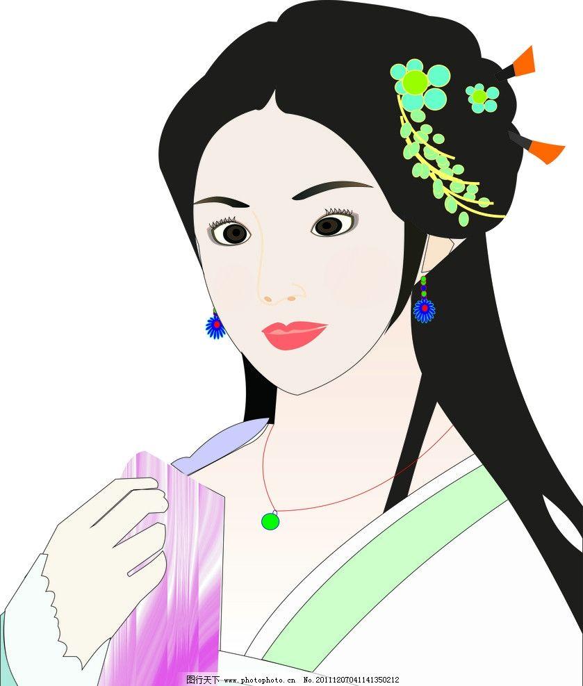 美人图 古代美女图 矢量图 人物图 古代女性 古代美女矢量图 妇女女性