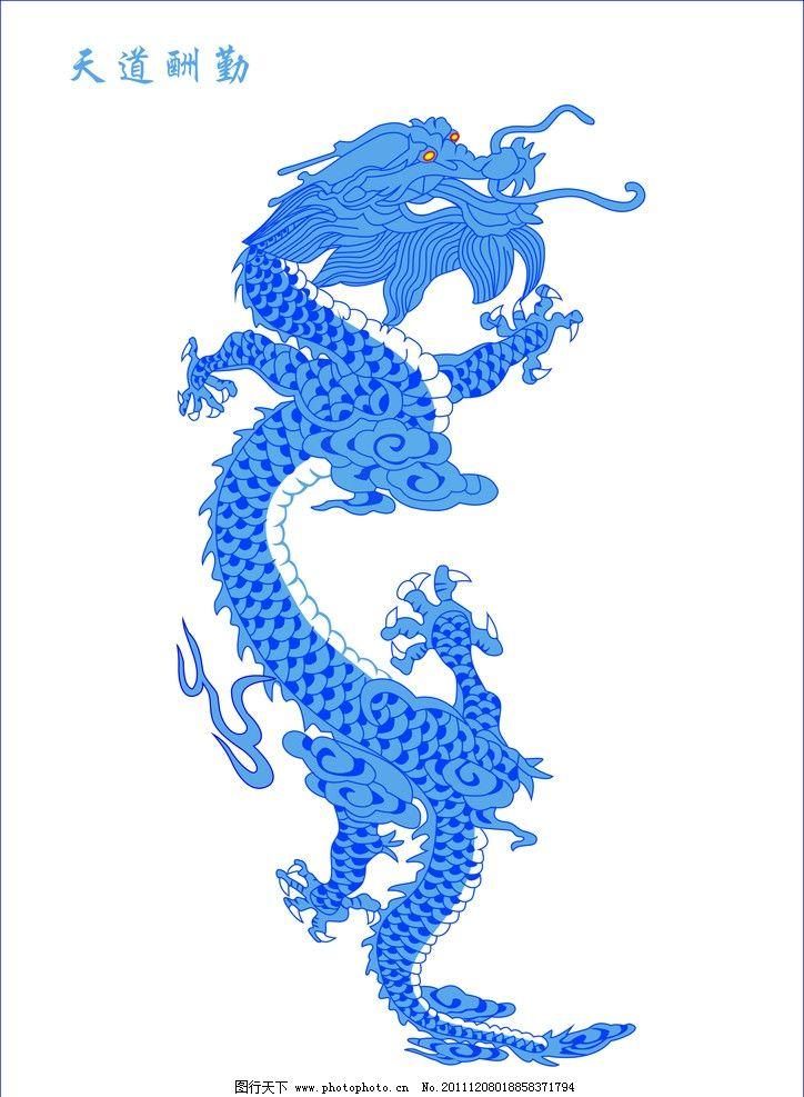 龙王 龙 飞龙 传统文化 文化艺术 矢量 cdr