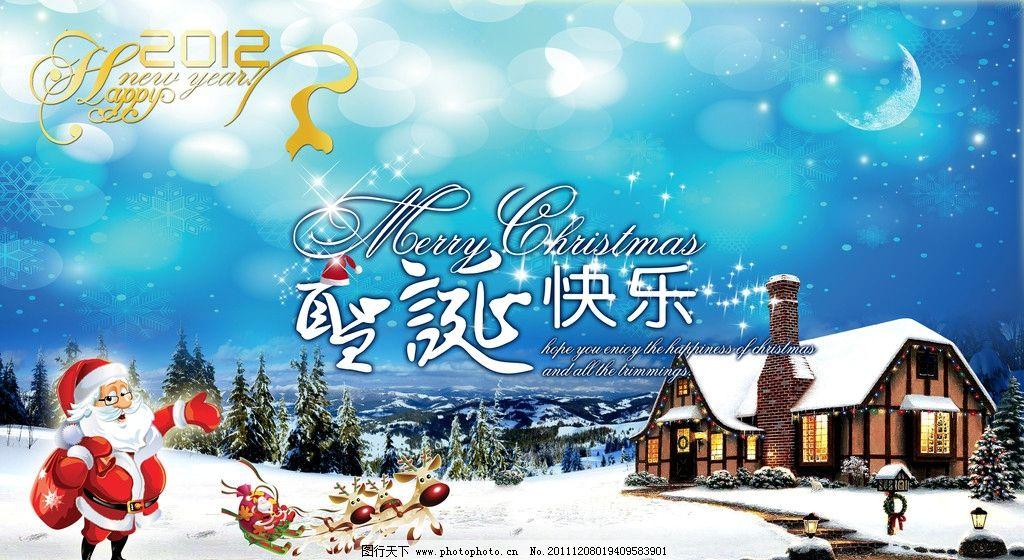 圣诞节快乐 圣诞节 2012 节日 圣诞老人 房子 风景 背景 月亮 树 森林