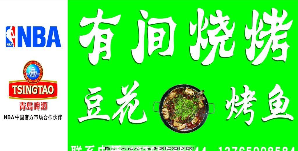 烧烤灯箱 烧开灯箱 青岛啤酒 豆花烤鱼 青岛标志 锅 绿色底板