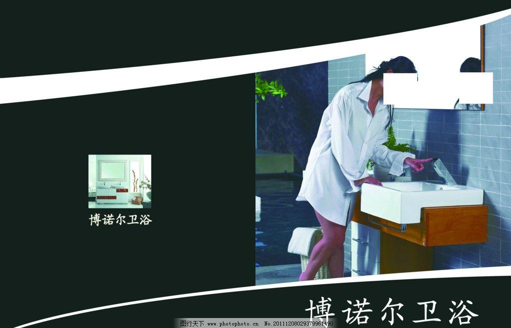 卫浴封面性感,浴室柜水龙黑色美女钢管视频封面图片男舞镜子图片