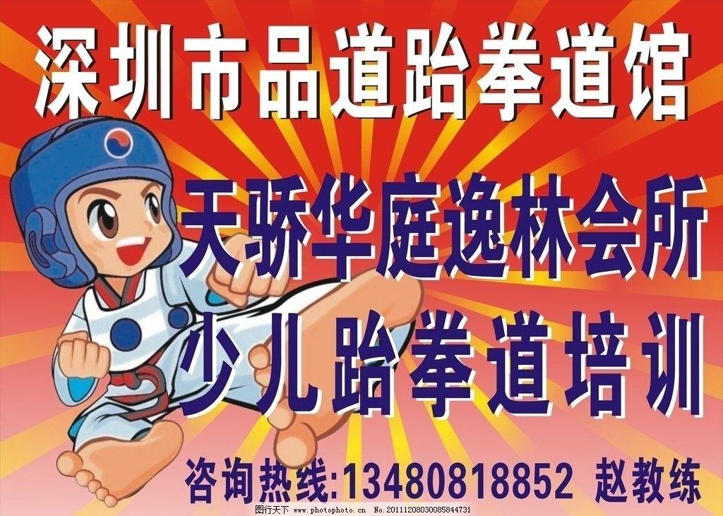 跆拳道海报 跆拳道 海报 卡通人物 海报设计 广告设计 矢量 cdr