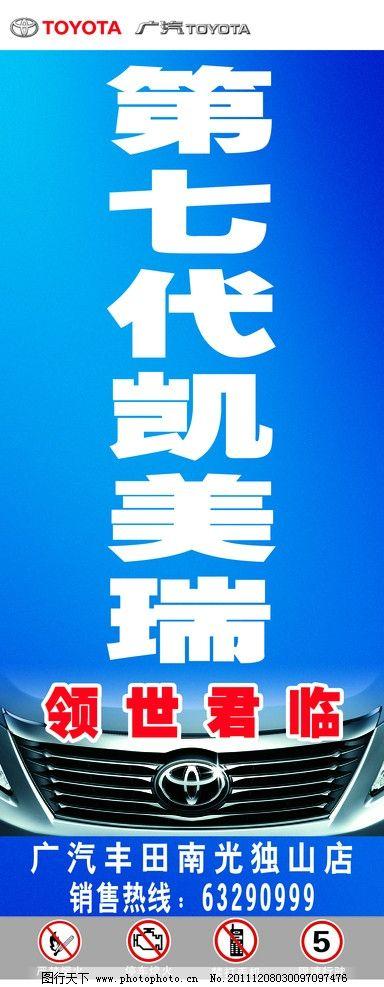 广汽丰田版面 广汽丰田海报 丰田高清标志 丰田标志 严禁烟火 停车