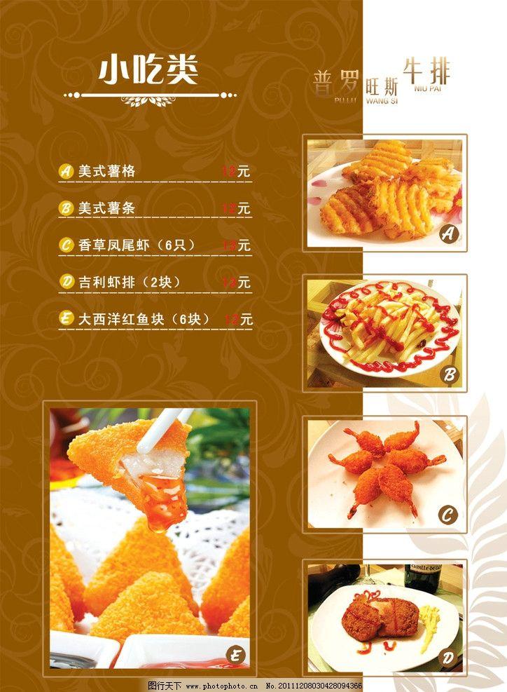 餐饮牛排馆小吃甜品菜单psd 西式糕点 甜品 西餐厅菜单 牛排馆甜点