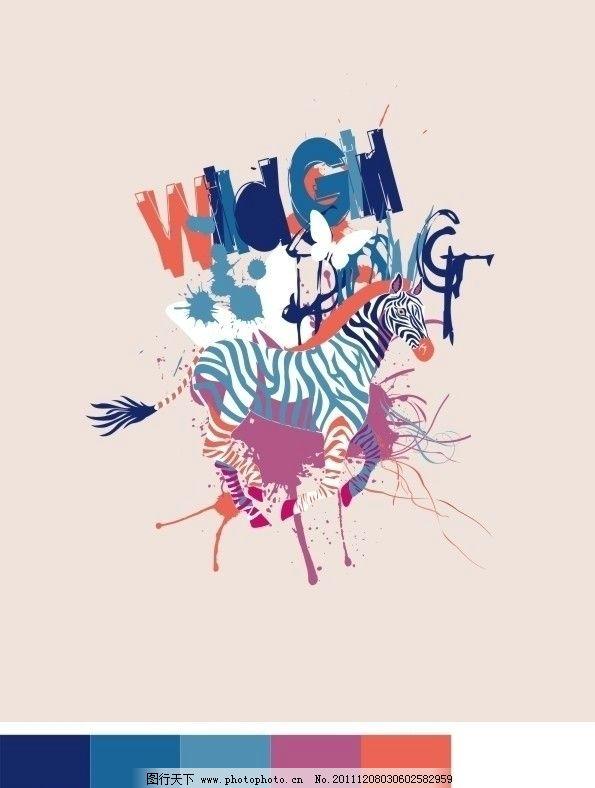 泼墨斑马 斑马 动物 字母 泼墨 墨迹 底纹 多彩 矢量 服装设计 广告